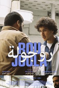 ROUJOULA POSTER-lowdef